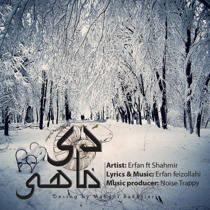 Erfan – Dey Mahi (Ft Shahmir)