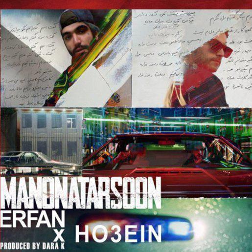 Erfan – Mano Natarsoon (Ft Ho3ein)