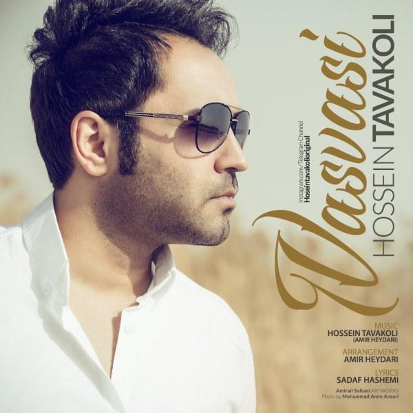 Hossein Tavakoli – Vasvasi