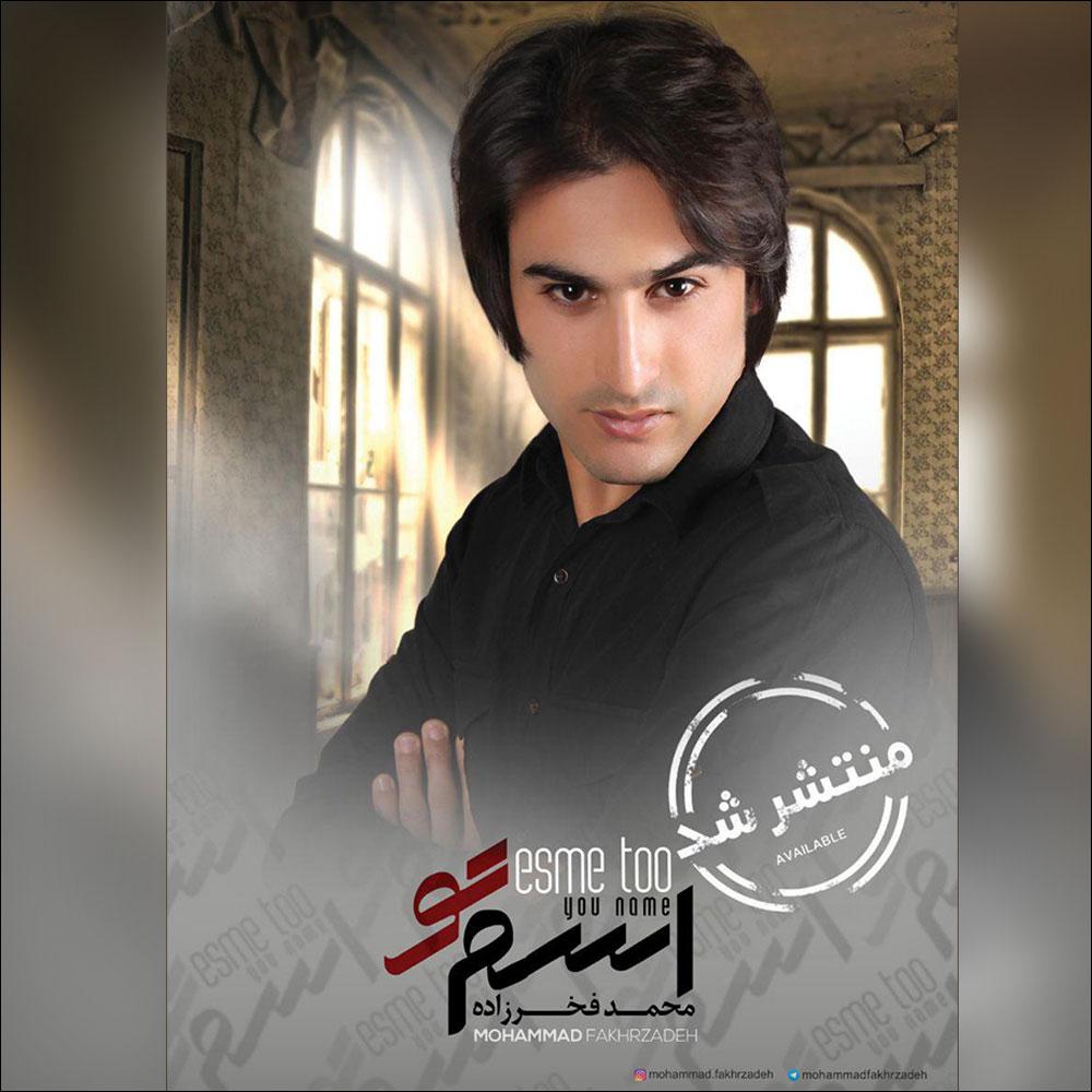 Mohammad Fakhrzadeh – Esme To Album