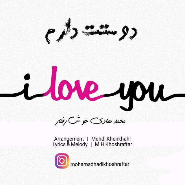 Mohammad Hadi Khoshraftar – Doostet Daram
