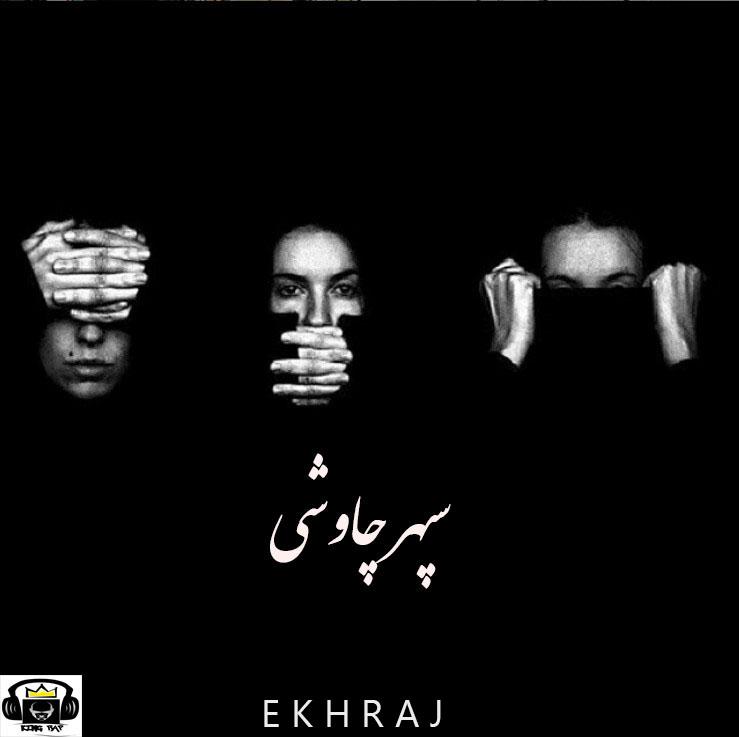Sepehr Chavoshi – Ekhraj