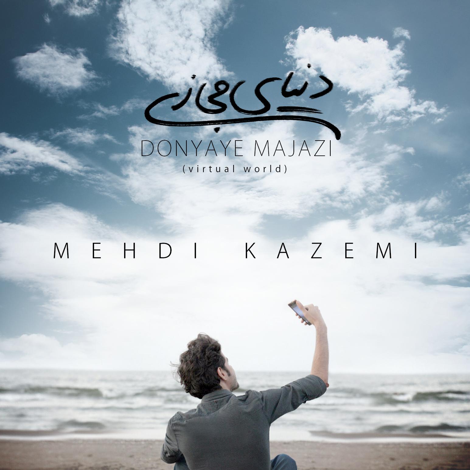 Mehdi Kazemi – Donyaye Majazi