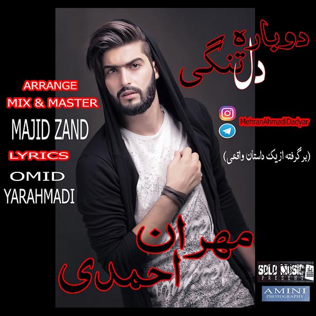 Mehran Ahmadi – Dobare Deltangi