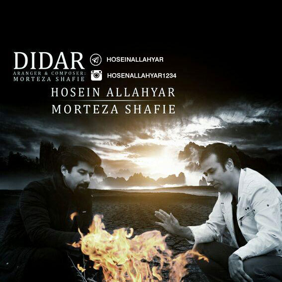Hossein Alahyar – Didar (Ft Morteza Shafie)