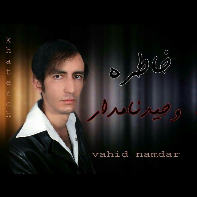 Vahid Namdar – Khatere