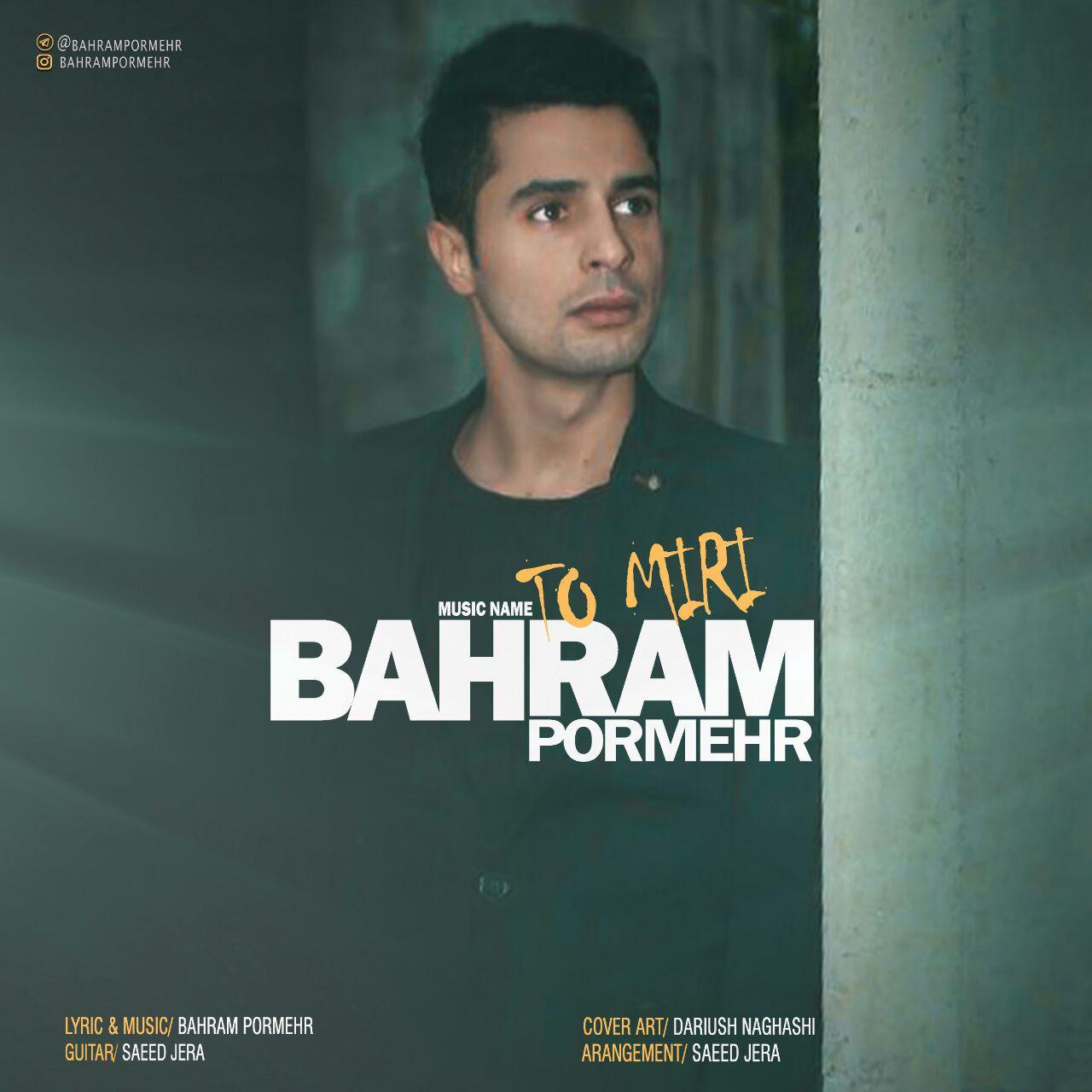 Bahram PorMehr – To Miri