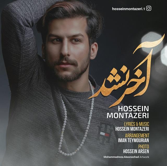 Hossein Montazeri – Akhar Nashod