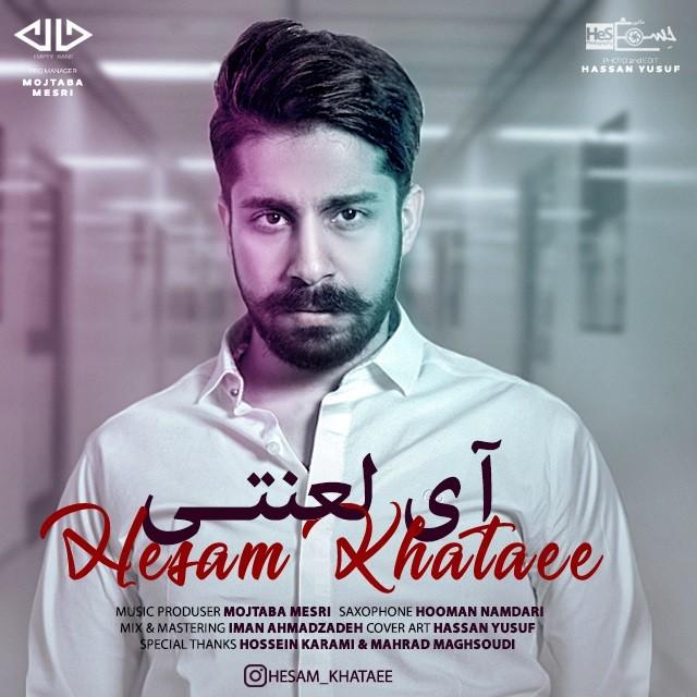 Hesam Khataee – Ay Lanati