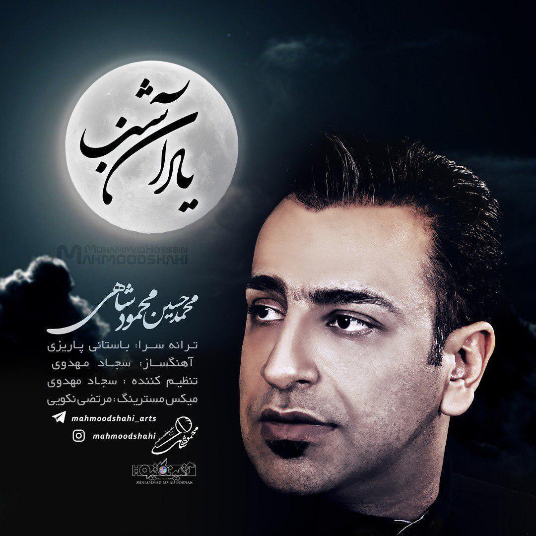 Mahmoodshahi – Yad An Shab