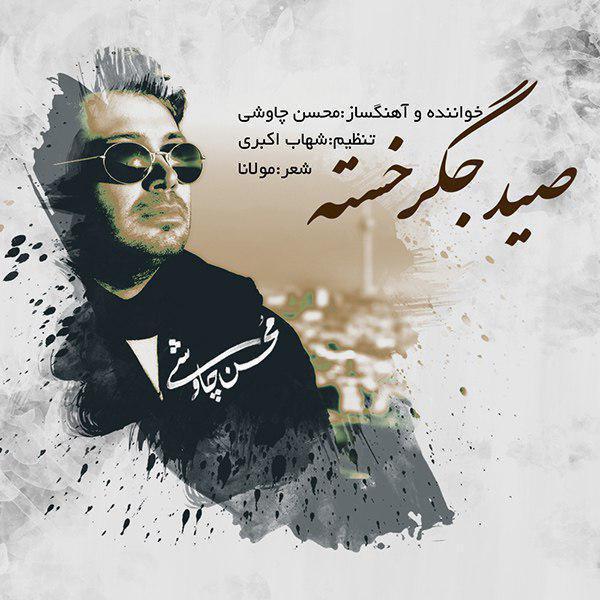 Mohsen Chavoshi – Seid Jegar Khasteh