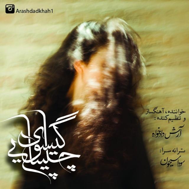 Arash Dadkhah – Gisooye Chalipaei