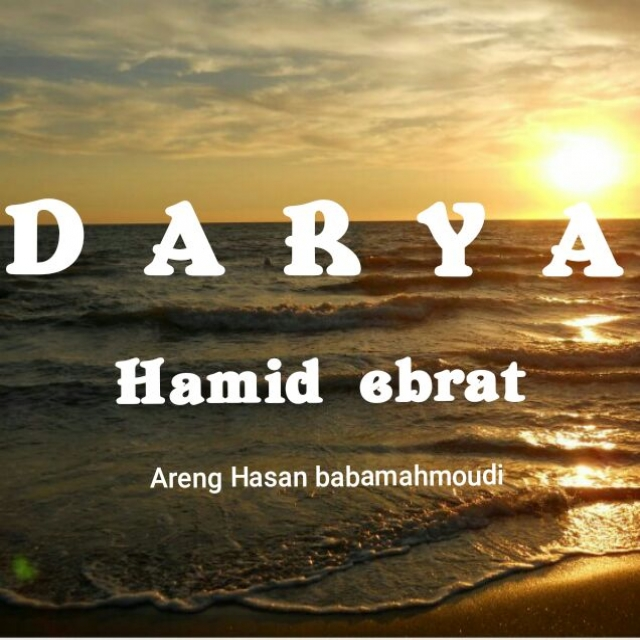 Hamid Ebrat – Darya