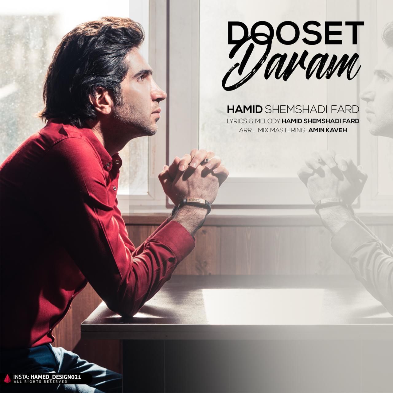 Hamid Shemshadi Fard – Dooset Daram