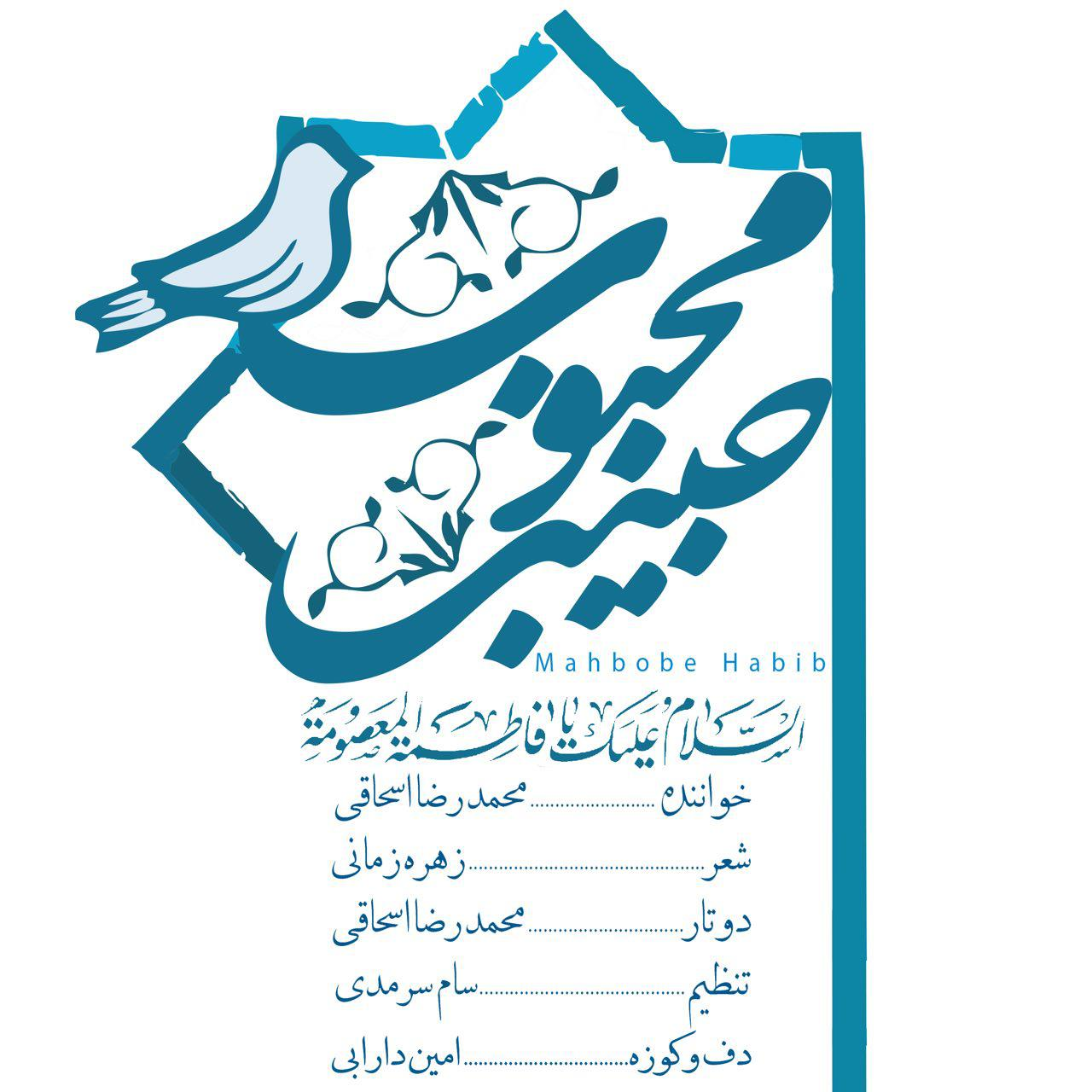 Mohammadreza Eshaghi – Mahbobe Habib