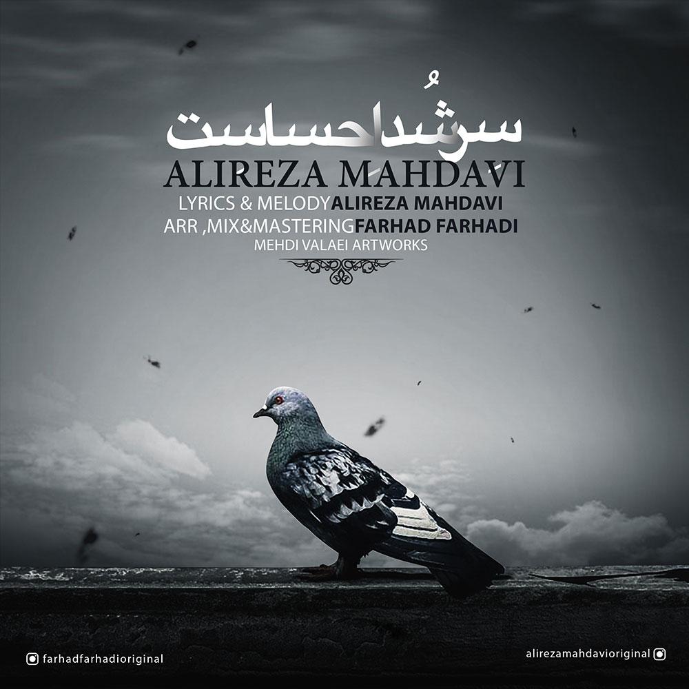 Alireza Mahdavi – Ser Shod Ehsaset