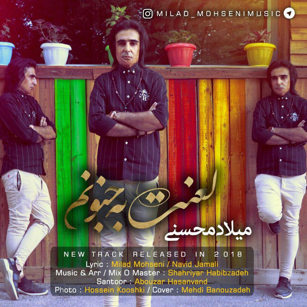 Milad Mohseni – Lanat Be Jonoonam
