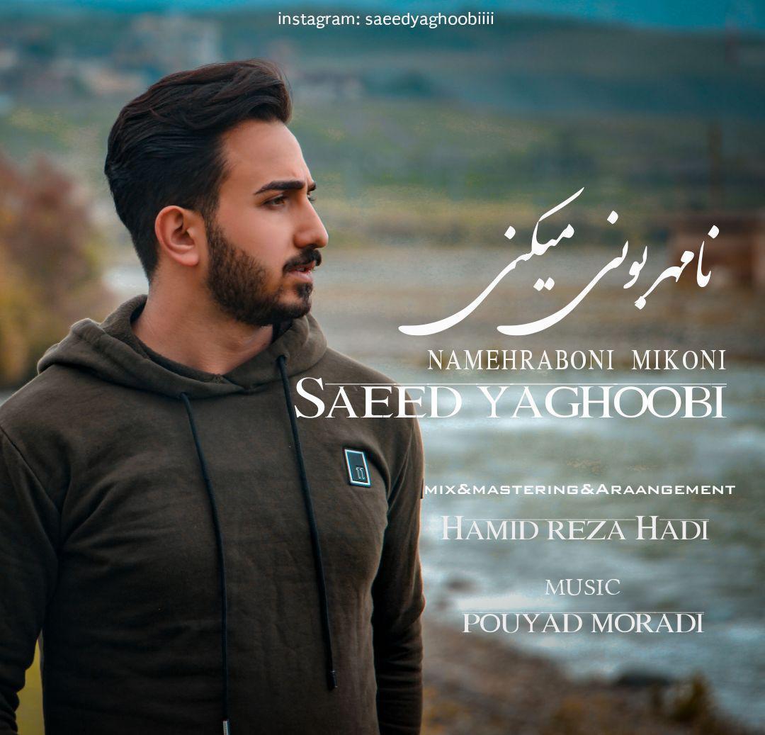 Saeed Yaghoobi – Namehraboni Mikoni