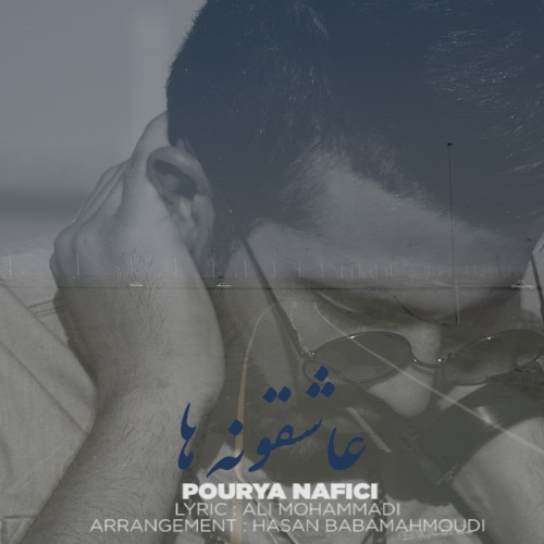 Pourya Nafici – Asheghaneh Ha