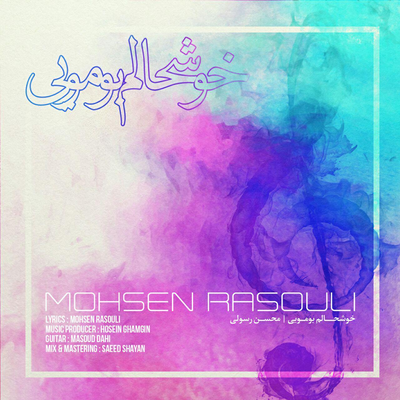 Mohsen Rasouli – Khoshhalam Bomoyi
