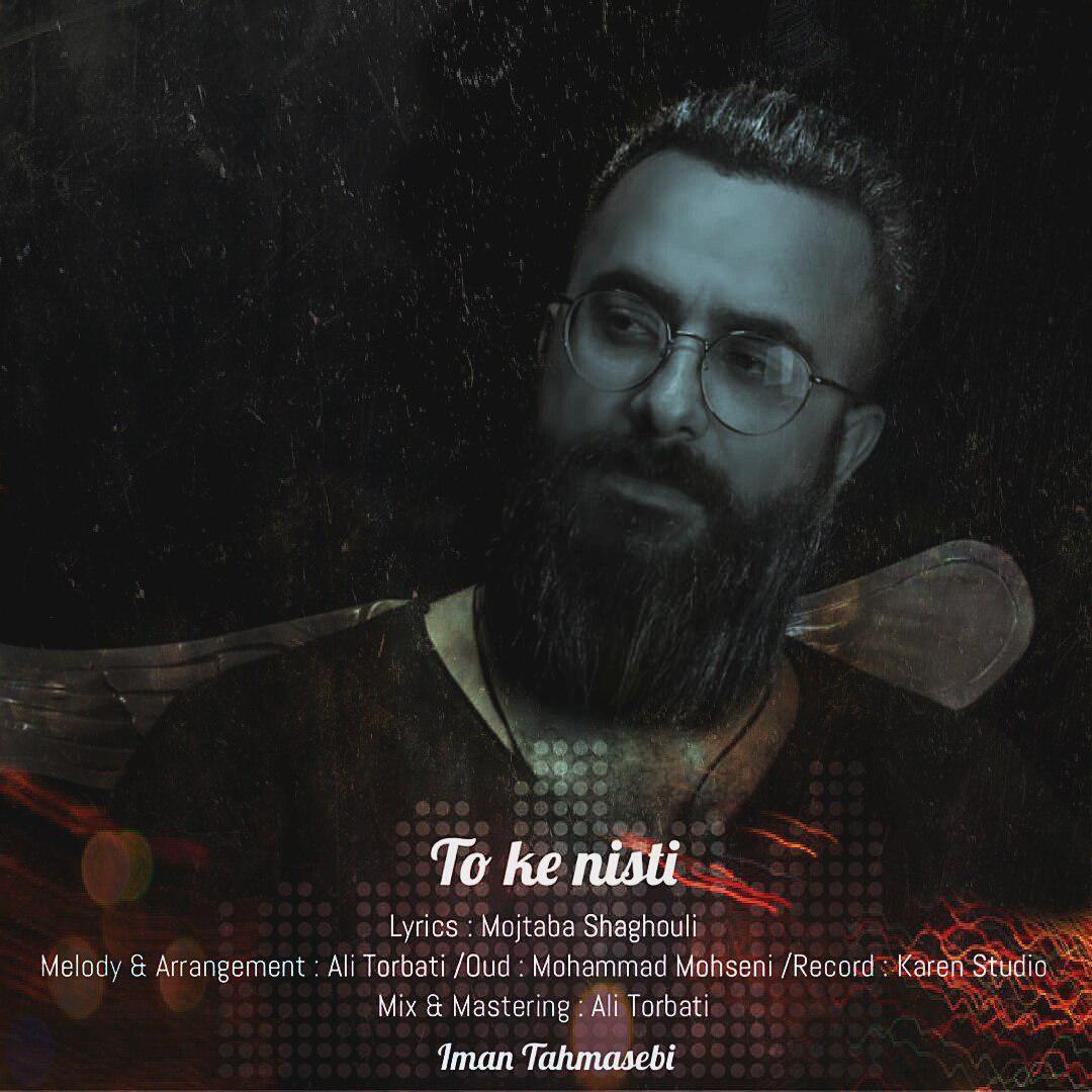 Iman Tahmasebi – To Ke Nisti
