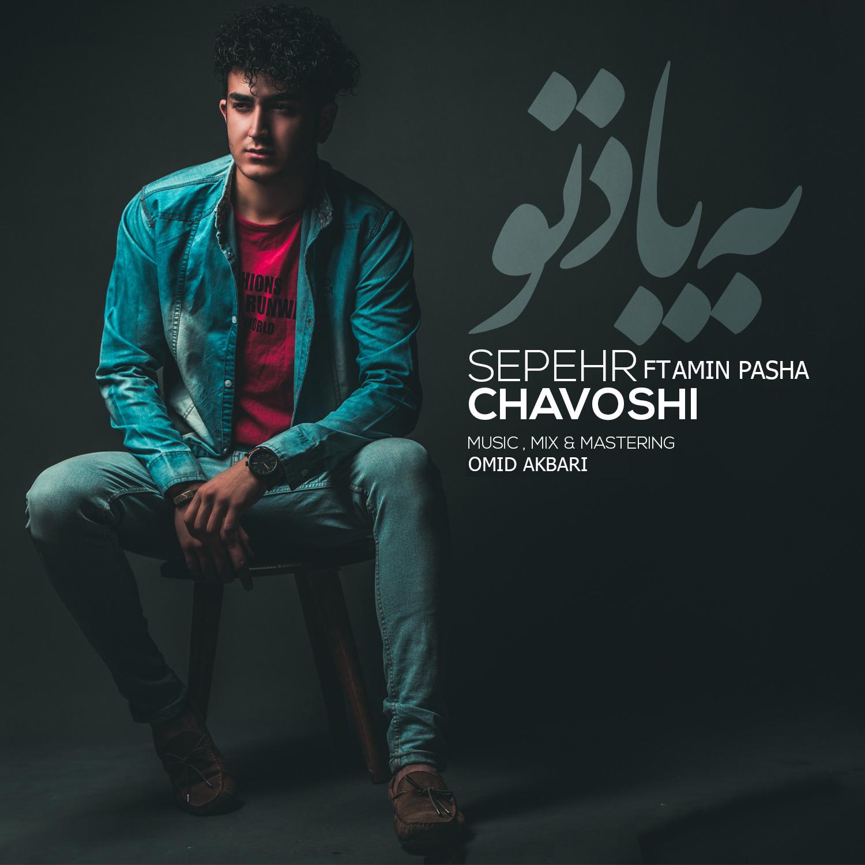 Sepehr Chavoshi – Beyade To (Ft Amin Pasha)