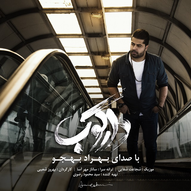 Behrad Behjoo – Darkoob