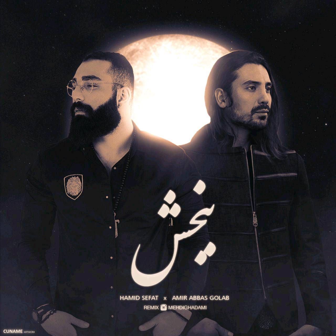 Amirabbas Golab & Hamid Sefat – Bakhshesh New Version