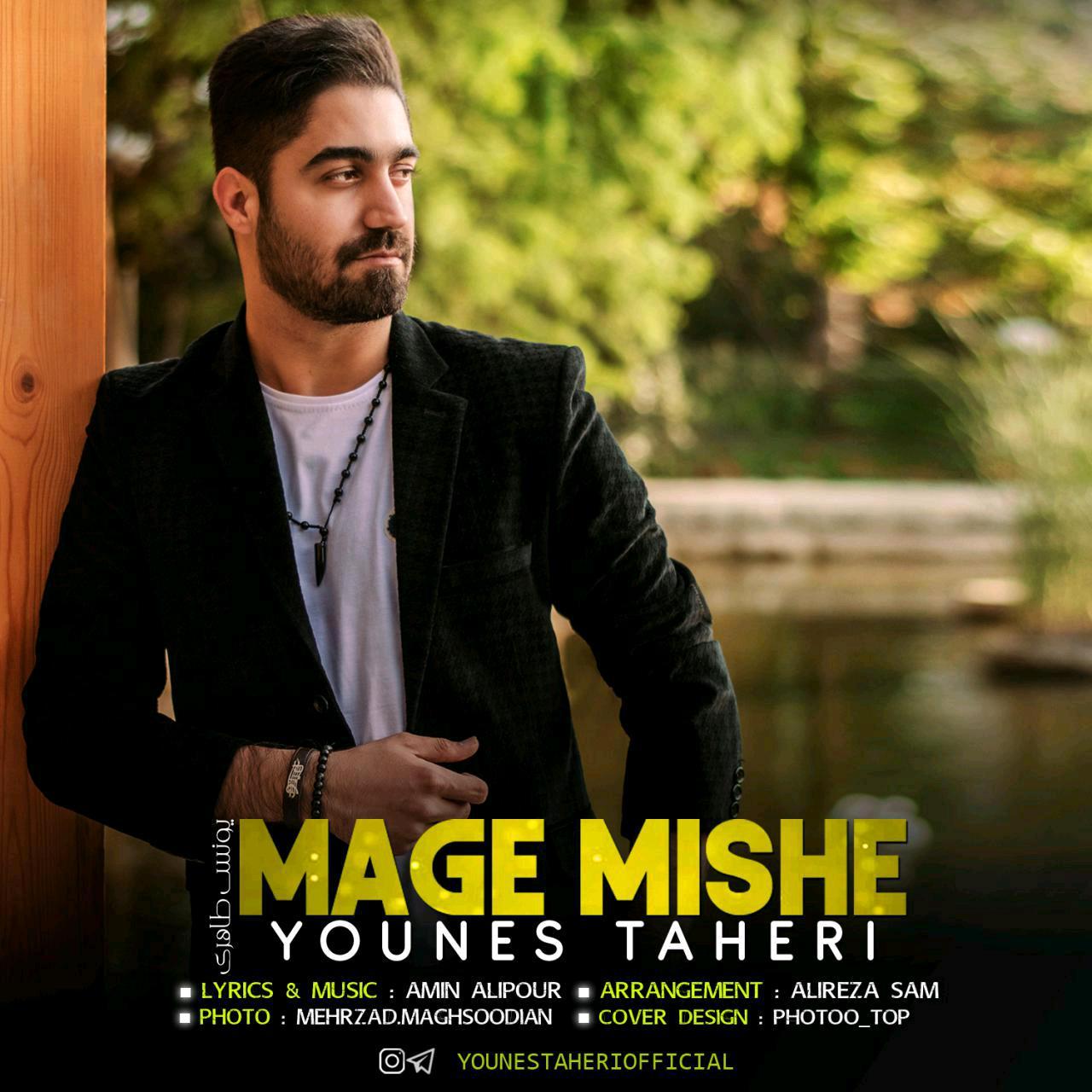Younes Taheri – Mage Mishe