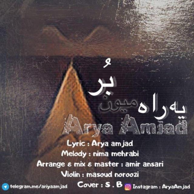 Arya Amjad – Ye Rahe Mion Bor