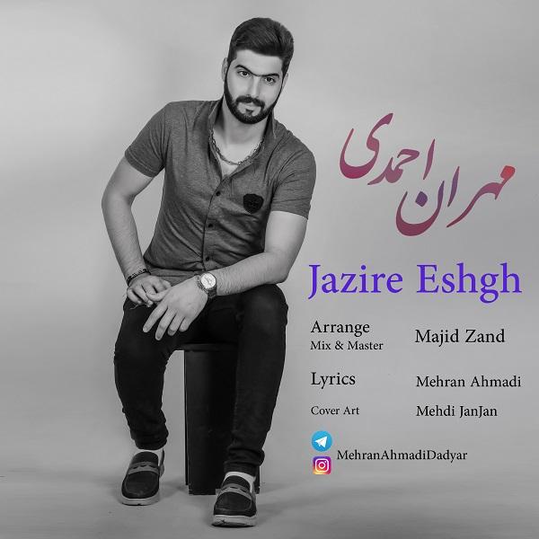 Mehran Ahmadi – Jazire-Eshgh