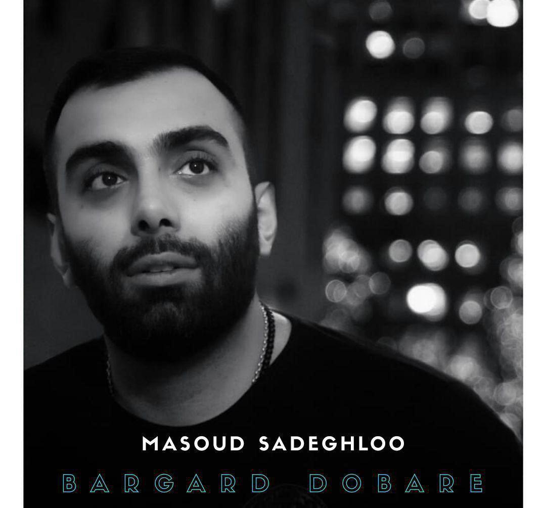 Masoud Sadeghloo – Bargard Dobare