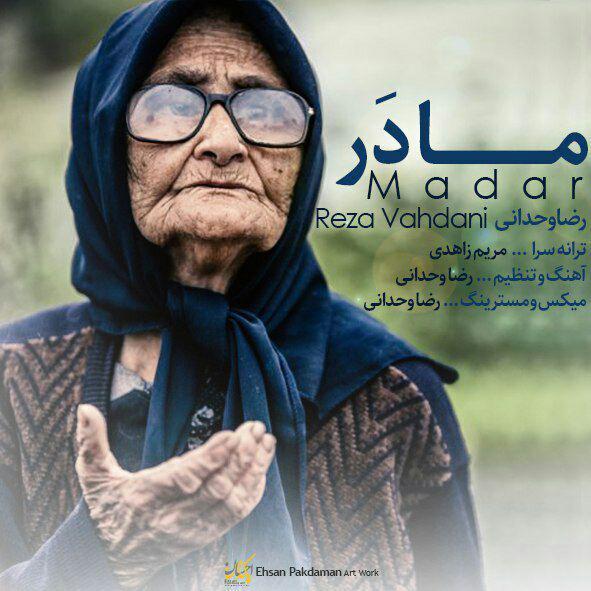 Reza Vahdani – Madar