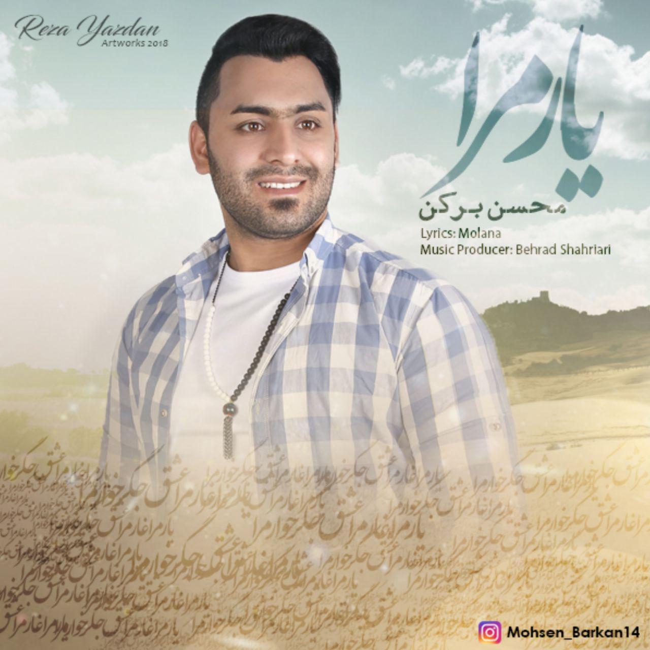 Mohsen Barkan – Yar Mara