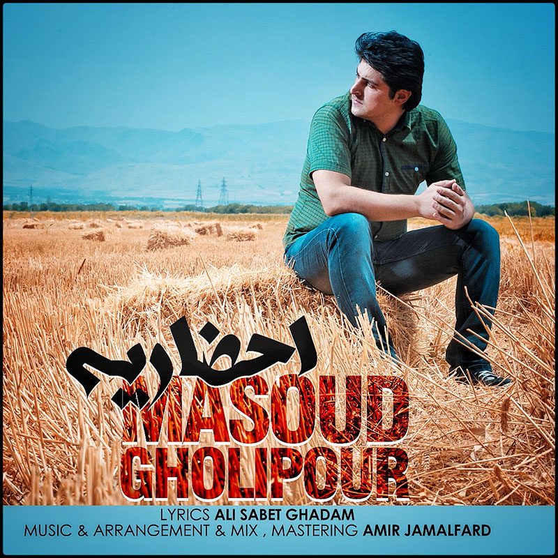 Masoud Gholipour – Ehzariyeh