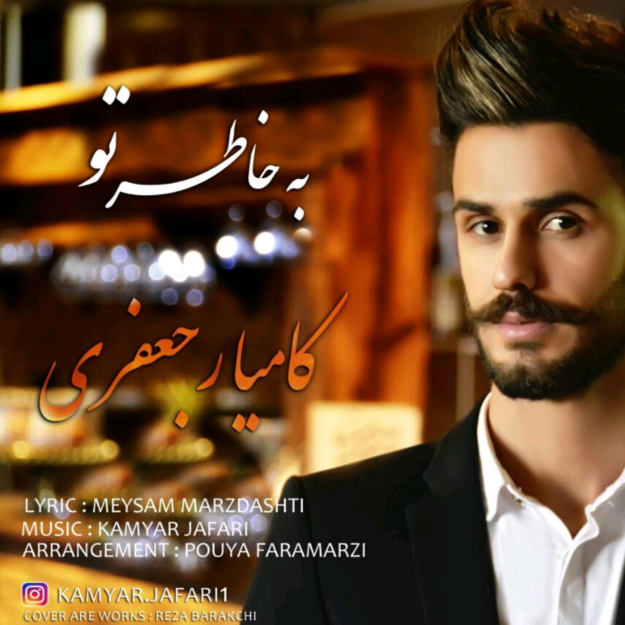 Kamyar Jafari – Be Khatere To Video