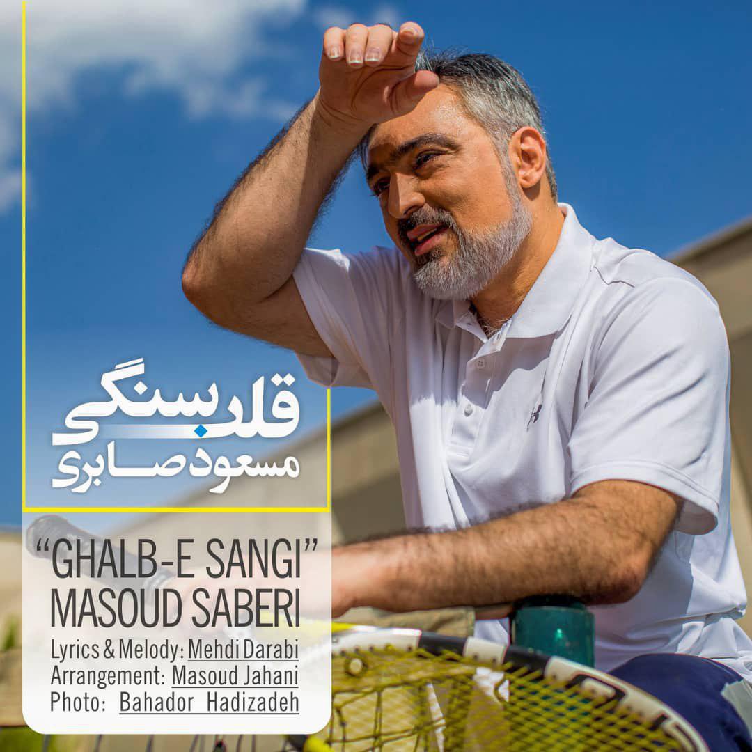 Masoud Saberi – Ghalbe Sangi