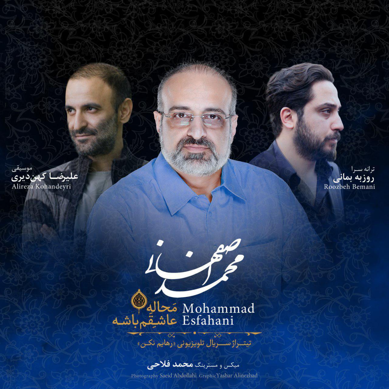 Mohammad Esfahani – Mahaale Ashegham Bashe