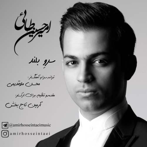 Amir Hossein Taei – Sarve Boland