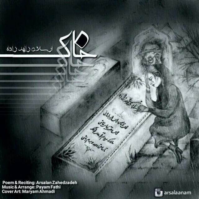 Arsalan Zahedzadeh – Khak