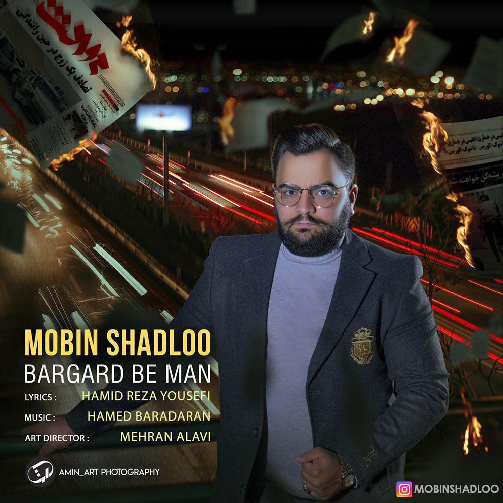 Mobin Shadloo – Bargard Be Man