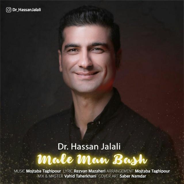 Hassan Jalali – Male Man Bash