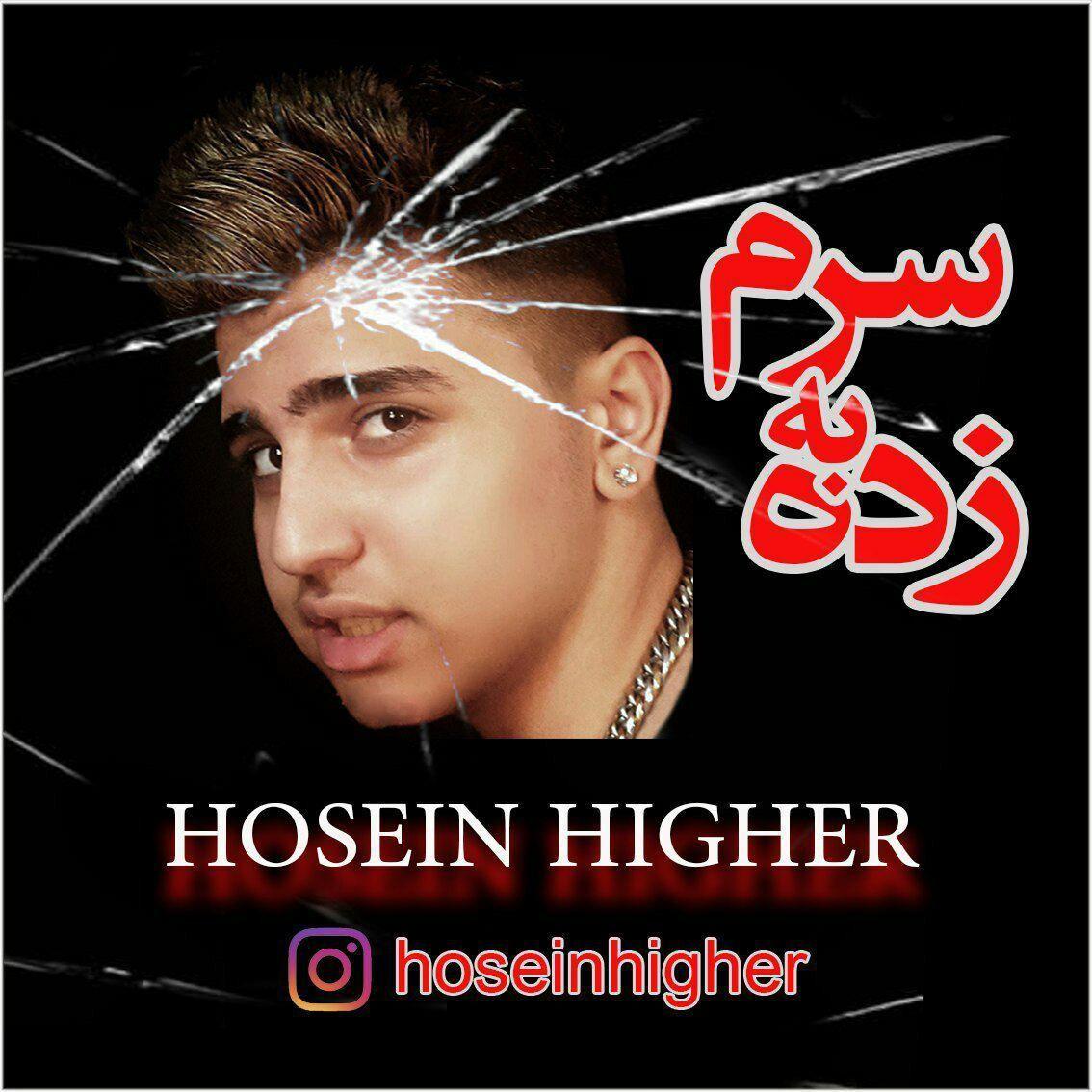 Hosein Higher – Zade Be Saram
