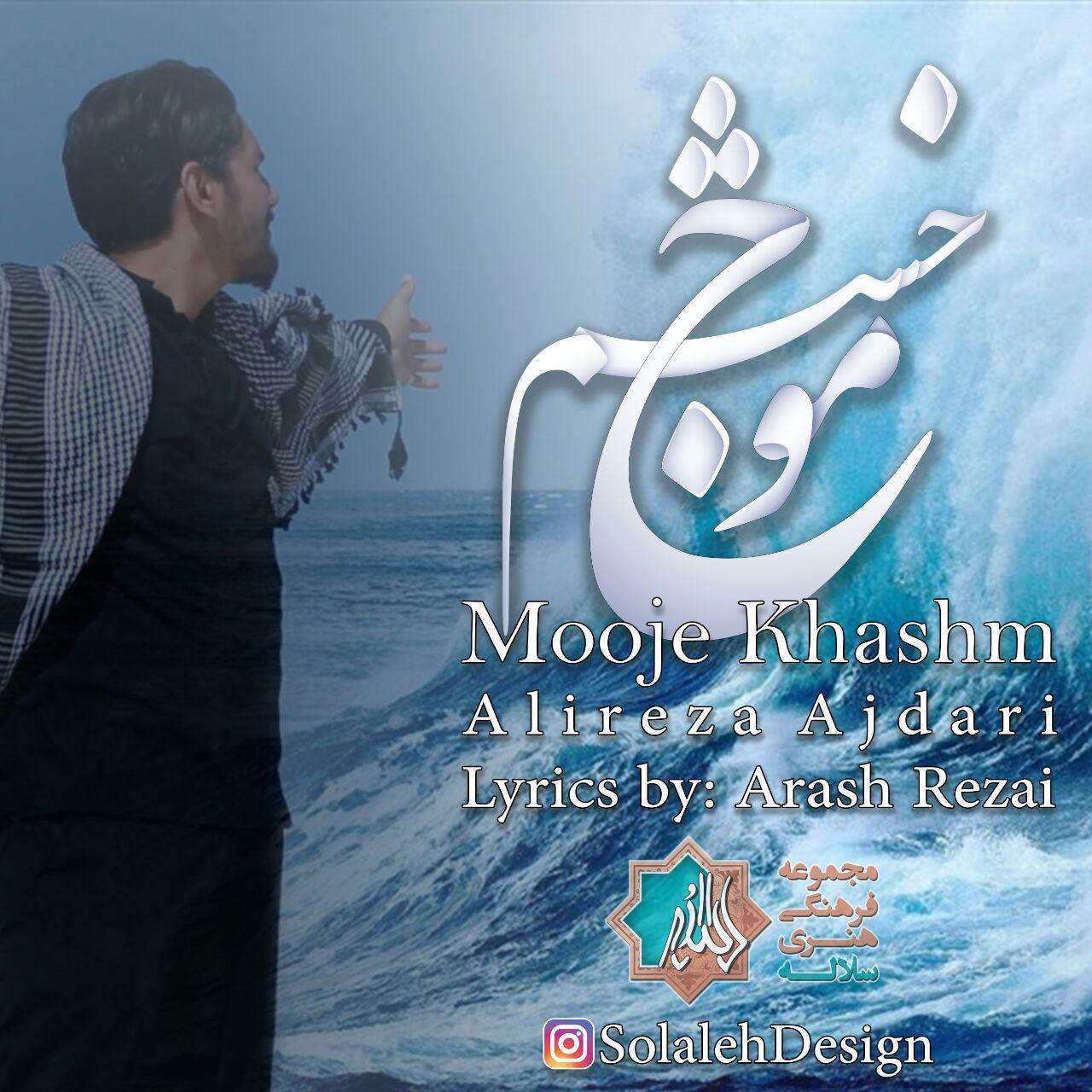 Alireza Ajdari – Mooje Khashm Video