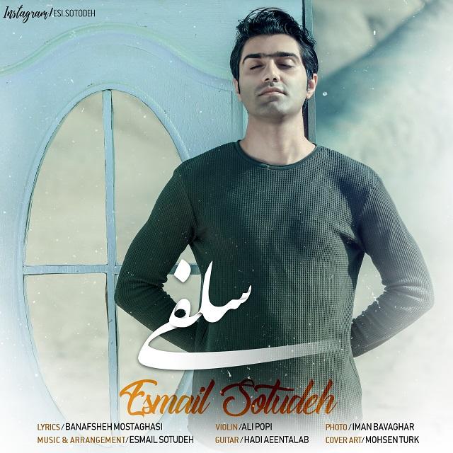 Esmail Sotudeh – Selfi