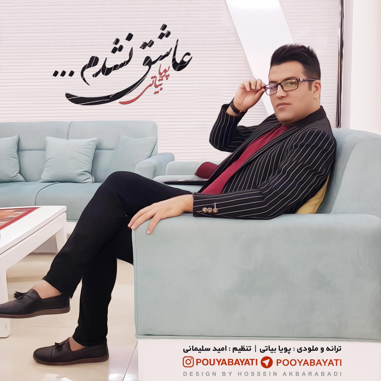 Pouya Bayati - Ashegh Nashodam