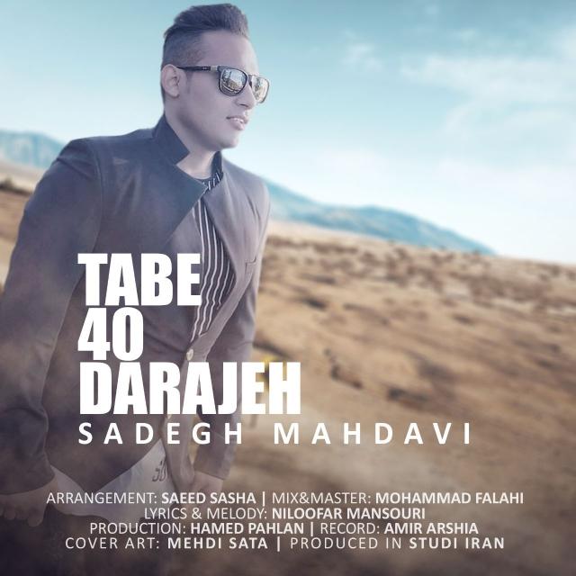 Sadegh Mahdavi – Tabe 40 Daraejeh