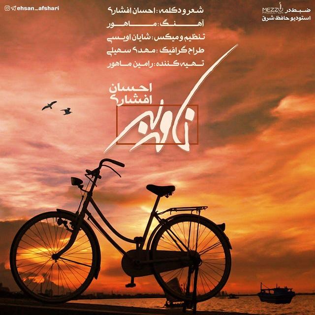 Ehsan Afshari – Name Bar
