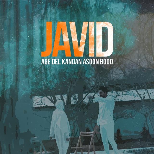 Javid – Age Del Kandan Asoon Bood
