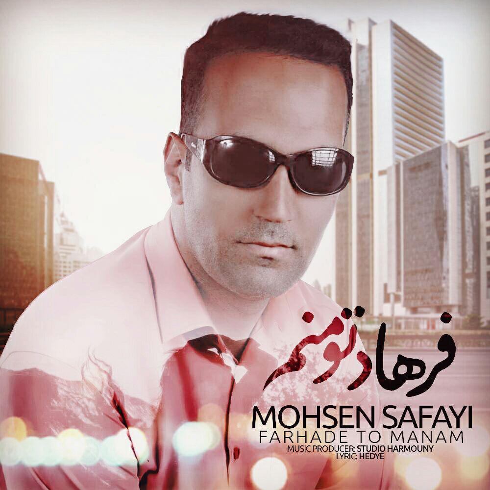 Mohsen Safayi – Farhade To Manam